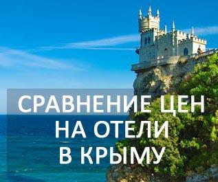 Купить авиабилеты в белогорске